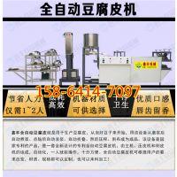 鑫丰100 全自动豆腐皮机价格 豆腐皮机生产线厂家教技术