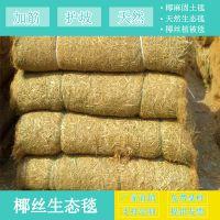 天然椰丝生态毯 防护加固绿化 公路 河道 铁路边坡绿化护坡专用 山东鑫宇