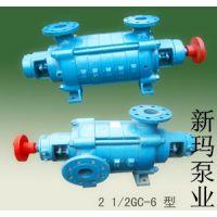热销【新玛泵业】1.5GC-5*2 多级离心泵 40口径 扬程46米