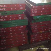 供应东特DC53冷作模具钢零售条钢专业配送商
