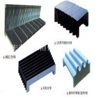 机床导轨防护罩、柔性风琴式防护罩、一字型风琴防护罩、型号齐全