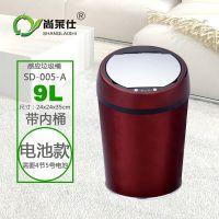 尚莱仕SD-005-A 9L圆桶形不锈钢酒红色智能感应垃圾桶