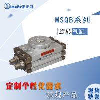 无锡Simaite厂家印染机械轧染机摆动气缸MSQB旋转气缸