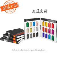 标通色谱塑胶漆颜色色卡涂料色卡工业设计制造业颜色工具书