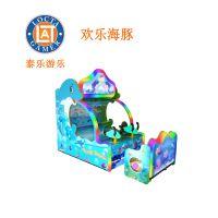 供应中山泰乐游乐制造 中小型室内外游乐设备 彩票机 电子游艺机 欢乐海豚(LTA-R006)