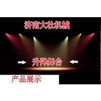升降旋转舞台/遥控/圆形T台/酒吧/婚庆/车展/演出/KTV/液压升降机