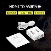 hdmi to av视频转换器1080P高清电视机转换器迷你hdmi转av转换器