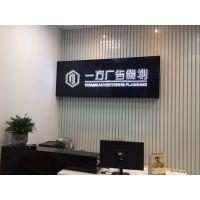 惠州市一方广告策划有限公司