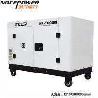 10千瓦水冷静音柴油发电机电启动14000DG