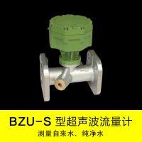 数显管道式BZU-S防水型超声波流量计自来水流量计水表全铝表头不锈钢材质