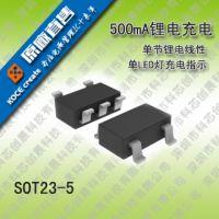 4054 SOT23 锂离子电池线性充 集成电路芯片IC