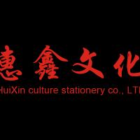 深圳市惠鑫豪文化展示用品有限公司