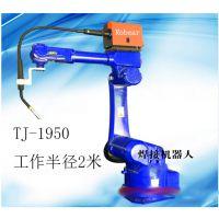 厂家热卖Robear焊接机器人 Robear上下料机器人 搬运机器人