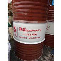 长城得威L-CKE460复合型蜗轮蜗杆油