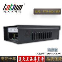 通天王12V8.33A(100W)炭黑色户外防雨招牌门头发光字开关电源
