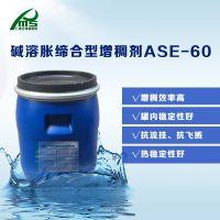 碱溶胀缔合型增稠剂ASE-60