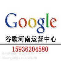 谷歌河南总代理|郑州谷歌推广就找易赛诺15936204580