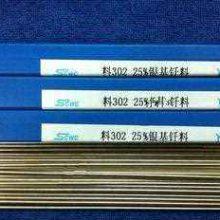 料银钎料 2%银焊条5%银焊条15银焊条山东济南优质焊条厂家