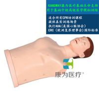"""""""康为医疗""""青少年心肺复苏操作训练模型(经济型)KDF/CPR130心肺复苏"""
