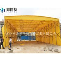 鑫建华物流专用移动蓬帆布推拉雨棚布工厂雨棚遮阳推拉蓬专业订做厂家