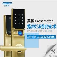 智能电子锁,指纹锁代理招商加盟