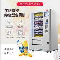 生鲜自动售卖机 宝达智能饮料自动售货机 小区无人售货机厂家