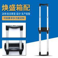 焕盛箱配 直销 新款载重行李箱拉杆 铝合金拉杆 可伸缩配件