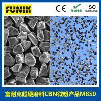 CBN-M850 富耐克 CBN微粉 用于黑色金属的研磨抛光及衍磨油石制作的立方氮化硼粉末磨料