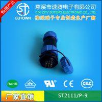 防水航空插头 连接器 圆形 插座 插针ST2111/P- 9芯