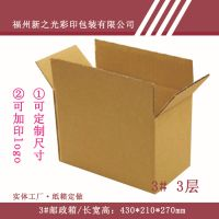 邮政纸箱包装纸箱批发定做 快递纸箱子 包装盒定制