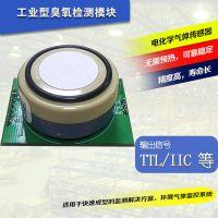 厂家直销电化学臭氧传感器O3气体检测阿尔法高精度臭氧传感器模块