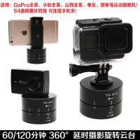 GoPro 360度旋转延时云台 延时摄影自动旋转云台Hero6/5 4 定时器