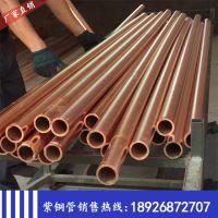闽创联合直销 广东TP2紫铜 TP2脱氧紫铜管 1-50*3-200mm铜管材 优质库存 量大从优