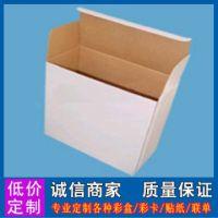 白卡盒 白坑盒 牛皮卡盒 牛皮坑盒 各种包装盒