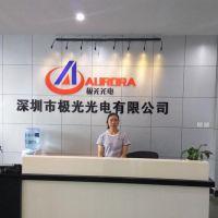 深圳市极光光电有限公司