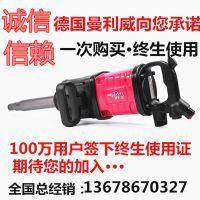 超级耐用进口大风炮,曼利威牌气动工具13678670327