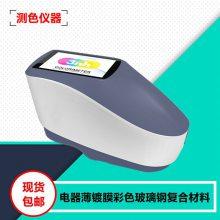 塑胶涂料PVC精密电脑色差分光测试仪器YS3060,深圳三恩时3nh品牌
