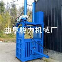 废牛皮纸压捆机 工业边角料打包机 槽钢立式液压打包机 骏力牌