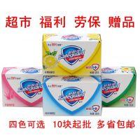 批发舒肤佳香皂纯白清香型125g清洁香皂洗手肥皂促销包邮