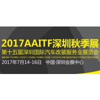 2017第十五届深圳国际汽车改装服务业展览会