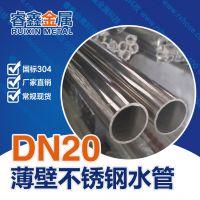 大口径304不锈钢供水管 家用304水管 DN20双卡压不锈钢管