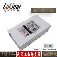通天王5V20A(100W)瓷白色户外防雨 招牌门头发光字开关电源?