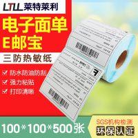 E邮宝三防热敏纸100*100*500不干胶条码打印国际物流电子面单标签