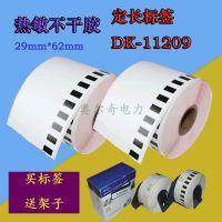 兄弟热敏标签机带国产DK-11209 DK连续标签色带QL570/580
