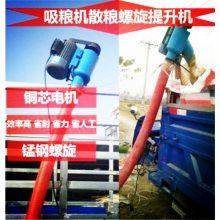 标准新型吸粮机 设计标准合理吸粮机 电动式新型抽粮机