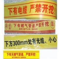 哈尔滨地埋警示带价格PE警示带可探测警示带
