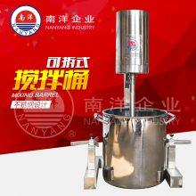 南洋企业不锈钢可拆式移动搅拌机 电动分散桶