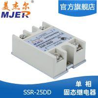 美杰尔 SSR-25DD 小型固态继电器 直流控直流 3-32VDC 质保