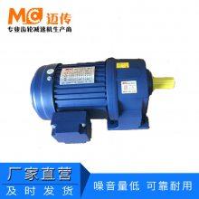 江苏刹车减速电机750W变频减速电机厂家认准郑州迈传机械设备厂