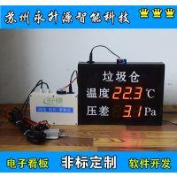 苏州永升源厂家定制厂家新款红色定做温度压差显示屏 大气压力输出4-20mA信号看板称重屏